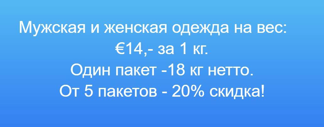 Цена €14 за 1 кг